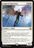 [日本語版]《賞罰の天使/Angel of Sanctions》(AKH)