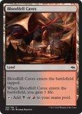 [日本語版]《血溜まりの洞窟/Bloodfell Caves》(FRF)