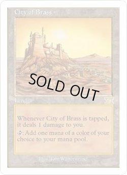 画像1: [英語版/EX]《真鍮の都/City of Brass》(6ED)