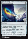 [日本語版]《予言のプリズム/Prophetic Prism》(A25)