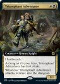 [英語版]【FOIL/通常】《勝利した冒険者/Triumphant Adventurer》(AFR)※拡張アート
