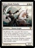 [英語版]《銀刃の聖騎士/Silverblade Paladin》(AVR)