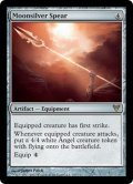 [英語版]《月銀の槍/Moonsilver Spear》(AVR)