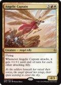 [英語版]《天使の隊長/Angelic Captain》(BFZ)