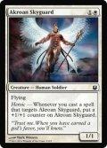 [英語版]《アクロスの空護衛/Akroan Skyguard》(BNG)