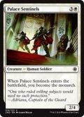 [英語版]《宮殿の歩哨/Palace Sentinels》(CN2)