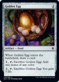 [日本語版]《黄金の卵/Golden Egg》(ELD)