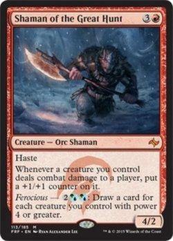 画像1: [英語版]《大いなる狩りの巫師/Shaman of the Great Hunt》(FRF)