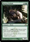 [英語版]《スカルグの大巨獣/Skarrg Goliath》(GTC)