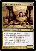 [英語版]《贖罪の高僧/High Priest of Penance》(GTC)