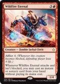 [英語版]《野火の永遠衆/Wildfire Eternal》(HOU)