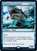 [日本語版]《大食の巨大鮫/Voracious Greatshark》(IKO)