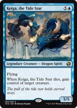 画像1: [日本語版]《潮の星、京河/Keiga, the Tide Star》(IMA)