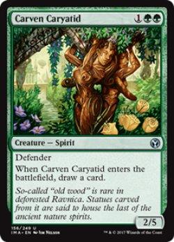 画像1: [日本語版]【FOIL/通常】《木彫りの女人像/Carven Caryatid》(IMA)