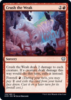 画像1: [日本語版]《弱者粉砕/Crush the Weak》(KHM)