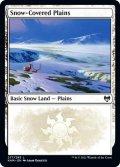 [日本語版]《冠雪の平地/Snow-Covered Plains》(KHM)※No.277