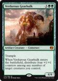[日本語版]《新緑の機械巨人/Verdurous Gearhulk》(KLD)