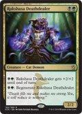 [英語版]《ラクシャーサの死与え/Rakshasa Deathdealer》(KTK)