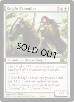 画像1: [英語版]《模範の騎士/Knight Exemplar》(M11)