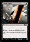 [英語版]《破滅の刃/Doom Blade》(M11)