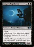 [英語版]《吸血鬼の夜鷲/Vampire Nighthawk》(M13)