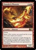 [英語版]《チャンドラのフェニックス/Chandra's Phoenix》(M14)