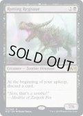 [英語版]【FOIL/通常】《朽ちゆくレギサウルス/Rotting Regisaur》(M20)