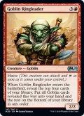 [日本語版]《ゴブリンの首謀者/Goblin Ringleader》(M20)