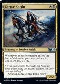 [日本語版]《死体騎士/Corpse Knight》(M20)