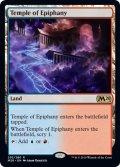 [日本語版]《天啓の神殿/Temple of Epiphany》(M20)