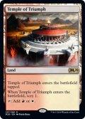 [英語版]《凱旋の神殿/Temple of Triumph》(M20)