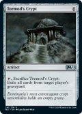 [日本語版]《トーモッドの墓所/Tormod's Crypt》(M21)
