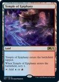 [日本語版]《天啓の神殿/Temple of Epiphany》(M21)