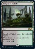 [日本語版]《疾病の神殿/Temple of Malady》(M21)