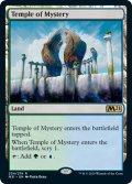 [日本語版]《神秘の神殿/Temple of Mystery》(M21)