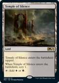 [日本語版]《静寂の神殿/Temple of Silence》(M21)