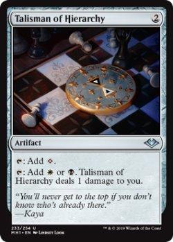 画像1: [日本語版]《聖列のタリスマン/Talisman of Hierarchy》(MH1)