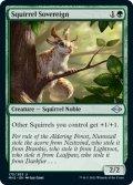 [日本語版]《リスの君主/Squirrel Sovereign》(MH2)