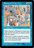 [日本語版/NM-]《不思議のバザール/Bazaar of Wonders》(MIR)