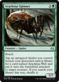 [日本語版]【FOIL/通常】《アラクナスの紡ぎ手/Arachnus Spinner》(MM3)