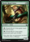 [日本語版]【FOIL/通常】《死の頭巾のコブラ/Death-Hood Cobra》(MM3)