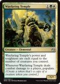 [日本語版]【FOIL/通常】《旅する寺院/Wayfaring Temple》(MM3)