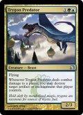 [英語版]《三角エイの捕食者/Trygon Predator》(MMA)