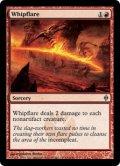 [英語版]《鞭打ち炎/Whipflare》(NPH)