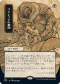 [日本語版]【FOIL/通常】《コジレックの審問/Inquisition of Kozilek》(STA)※日本画・エッチング仕様