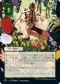 [日本語版]《耕作/Cultivate》(STA)※日本画