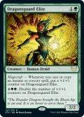 [日本語版]【FOIL/通常】《龍護りの精鋭/Dragonsguard Elite》(STX)