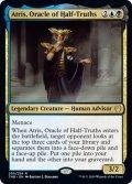 [英語版]【FOIL/通常】《半真実の神託者、アトリス/Atris, Oracle of Half-Truths》(THB)