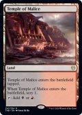 [日本語版]【FOIL/通常】《悪意の神殿/Temple of Malice》(THB)