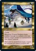 [日本語版]《三角エイの捕食者/Trygon Predator》(TSR)